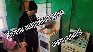 """Жители аварийного барака в Уфе сняли клип с рок-группой ГЛУМИЛИНО """"Не молчи"""""""