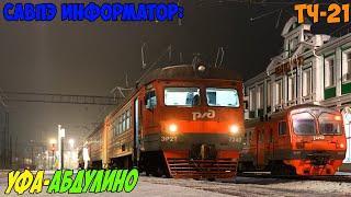Информатор САВПЭ: Уфа - Абдулино
