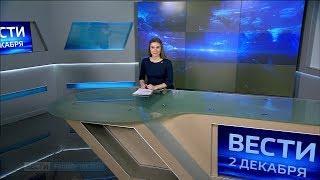 Вести-Башкортостан - 02.11.19