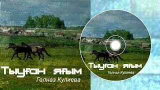 Гульназ Кулиева-Тыуған яғым/Родные края/Native land