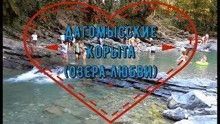 ЛУЧШИЙ ОТДЫХ В ЖАРУ. ДАГОМЫССКИЕ КОРЫТА (Озера любви)