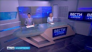 Вести-Башкортостан - 04.04.19
