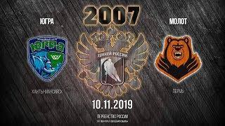 Югра - Молот (2007 г.р.), 10.11.2019