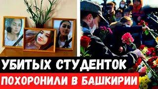 Убитых под Оренбургом трех студенток похоронили в Башкирии