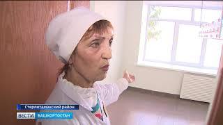 В Башкирии старшую медсестру заподозрили в присвоении денег