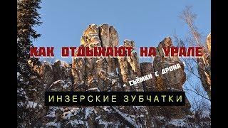 КАК ОТДЫХАЮТ на Урале #9: ИНЗЕРСКИЕ  ЗУБЧАТКИ + съёмки с воздуха.