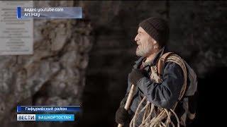 Путешественник, проживший в пещере несколько лет, возвращается в Башкирию, чтобы построить храм