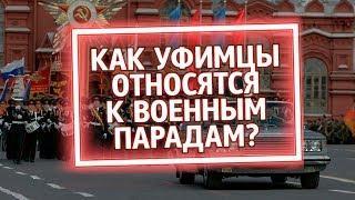 Из России с любовью. Как уфимцы относятся к военным парадам