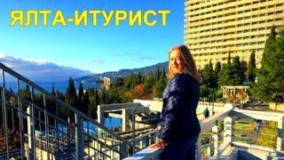 отель Ялта-Интурист Обзор Завтрак Все включено Басейны Зоопарк с Дзюбой Отдых в Крыму 2021 Влог Ялта