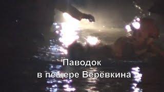 Паводок в пещере Верёвкина  / Русская версия