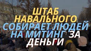 Штаб Навального собирает людей на митинг в Уфе за деньги