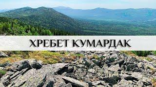 Хребет Кумардак. Башкирия. Южный Урал