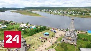Село Варзуга отметило шестивековой юбилей - Россия 24