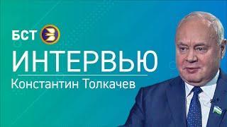 Без цензуры. Константин Толкачев. Интервью.