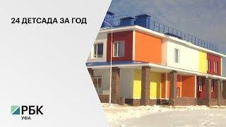 В с. Зубово Уфимского района открыли детский сад за 200 млн руб.