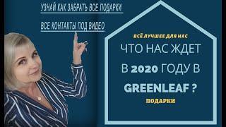 Что нас ждет в 2020 году в #Greenleaf ?