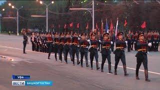 В генеральной репетиции парада Победы в Уфе приняли участие почти 1300 человек