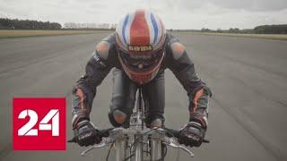 Британский велосипедист разогнался до 280 километров в час - Россия 24