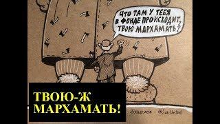 """""""Открытая Политика"""". Выпуск - 37. """"Твою ж МархаМать!"""""""