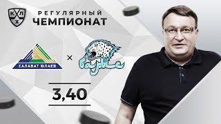 Салават Юлаев – Барыс. Прогноз Лебедева