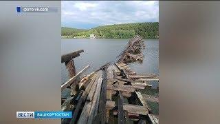 В Башкирии обрушился некогда самый длинный деревянный мост в России
