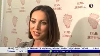 """Алсу на открытии выставки башкирских художников """"Семь девушек"""""""