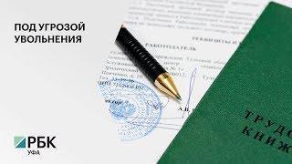 Под угрозой увольнения - жители Орджоникидзевского района Уфы и Уфимского района