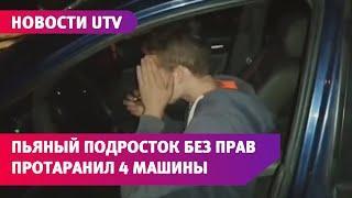 В Уфе пьяный подросток за рулём протаранил несколько машин во дворе