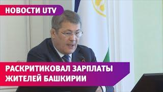 Радий Хабиров раскритиковал зарплаты жителей Башкирии