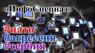Музей агрессии НАТО против Сербии