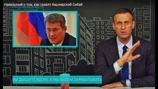 Навальный о ситуации в городе Сибай Башкортостан