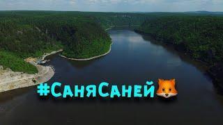Национальный парк Башкирия (Нугушское и Юмагузинское водохранилища) 4К Часть вторая #СаняСаней
