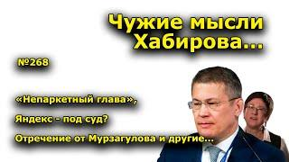 """""""Чужие мысли Хабирова..."""" """"Открытая Политика"""". Выпуск - 268"""