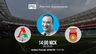 Прогноз и ставка Константина Генича: «Локомотив» — «Уфа»