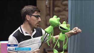 Уфимский театр кукол готовит спектакль о незрячем Щенке