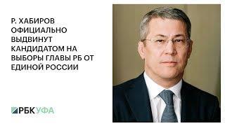 Р. ХАБИРОВ ОФИЦИАЛЬНО ВЫДВИНУТ КАНДИДАТОМ НА ВЫБОРЫ ГЛАВЫ РБ ОТ ЕДИНОЙ РОССИИ