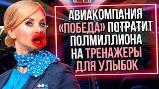 Авиакомпания Победа потратит полмиллиона рублей на тренажёры для улыбок