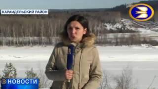 Уфа, Башкирия, Караидель, на мост выделили 1,7 млрд рублей, построят к 2018 году
