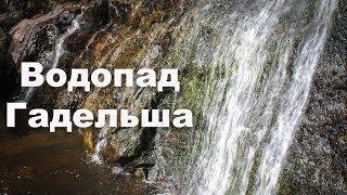 ???? Водопад Гадельша летом | Ураловед