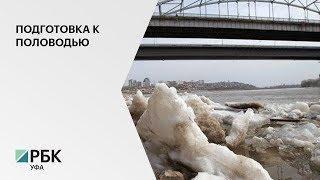 В Уфе три раза в сутки будут проверять качество воды в период паводка