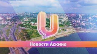 Новости Аскинского района (Ришату Дихину год, трезвое село и учитель года)