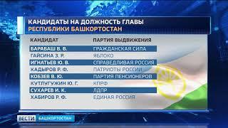 На кресло Главы Башкирии претендуют 8 человек
