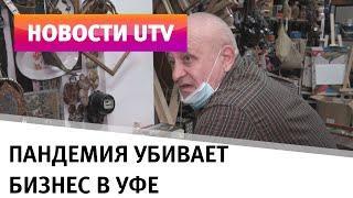 UTV. Пандемия убивает бизнес. В Уфе под угрозой закрытия находится необычный магазин-музей