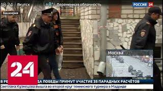 Вести. Дежурная часть от 04 мая 2019 года - Россия 24