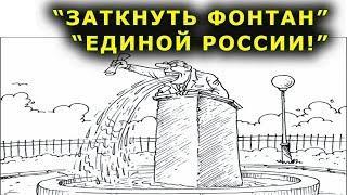 """""""Заткнуть фонтан"""" """"Единой России!"""". """"Открытая Политика"""". Выпуск - 112."""