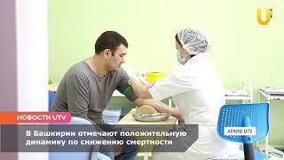 Новости UTV. В Башкирии отметили снижение смертности