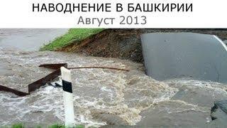 ПОТОП В БАШКИРИИ - НАВОДНЕНИЕ В БАШКИРИИ - АВГУСТ 2013