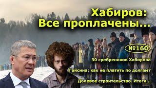 """""""Хабиров: Все проплачены..."""" """"Открытая Политика"""". Выпуск - 160."""
