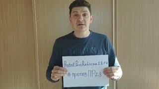 Приглашение на митинг против пенсионной реформы (Благовещенск)