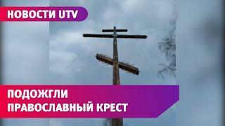 В Башкирии подожгли христианский крест после призывов местной активистки
